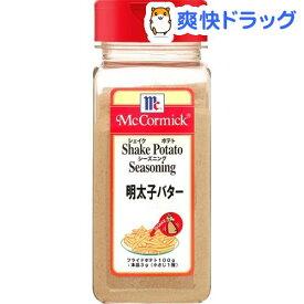 マコーミック 業務用ポテトシーズニング 明太子バター(370g)【マコーミック】