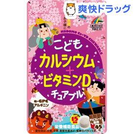 こどもカルシウム+ビタミンD チュアブル チョコレート風味(45粒)【ユニマットリケン(サプリメント)】