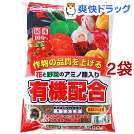 サンアンドホープ 有機配合肥料(500g*2袋セット)【サンアンドホープ】