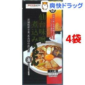 きちみ製麺 仙台味噌煮込みうどん(135g*4袋セット)【きちみ製麺】