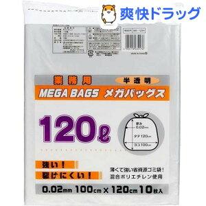 日本技研工業 メガバックス 半透明ゴミ袋 120L ME-120H(10枚入)