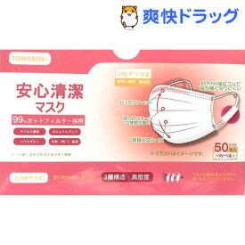 TOWABOX 安心清潔マスク 小さめサイズ(50枚入)