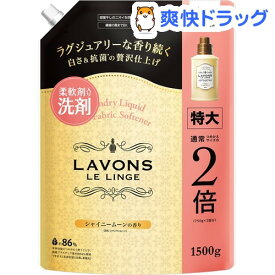 ラボン 柔軟剤入り洗剤 シャイニームーンの香り 詰め替え 特大(1500g)【ラ・ボン ルランジェ】[部屋干し]