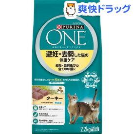 ピュリナワン キャット 避妊・去勢した猫の体重ケア ターキー(2.2kg)【dalc_purinaone】【ピュリナワン(PURINA ONE)】[キャットフード]