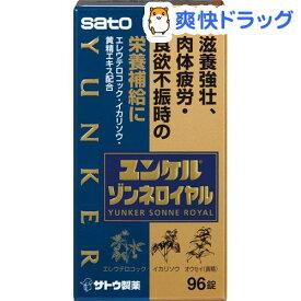 【第2類医薬品】ユンケル ゾンネロイヤル(96錠)【ユンケル】