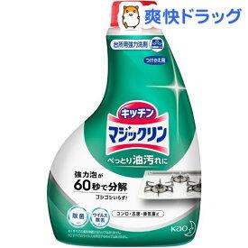 マジックリン キッチン用洗剤 ハンディスプレー 付け替え(400ml)【マジックリン】