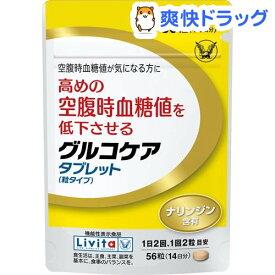 リビタ グルコケア タブレット(56粒入)【リビタ】