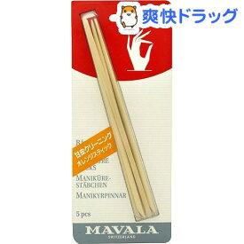 マヴァラ マニキュア スティック(5本入)【マヴァラ(MAVALA)】