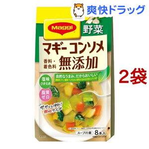 マギー 無添加コンソメ野菜(4.5g*8本入*2袋セット)【マギー】