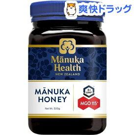 マヌカヘルス マヌカハニー MGO115+/UMF6+ (正規品 ニュージーランド産)(500g)【マヌカヘルス】