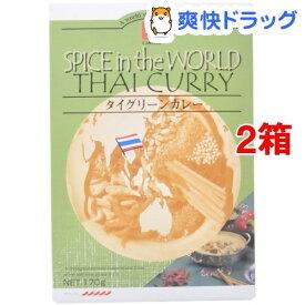 タイ グリーンカレー(170g*2コセット)【キャニオンスパイス】