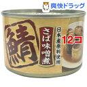 さば味噌煮缶(160g*12コセット)