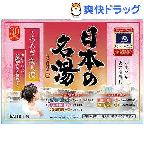 日本の名湯 くつろぎ美人湯(30g*10包)【日本の名湯】