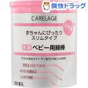 ケアレージュ 抗菌ベビー用綿棒(250本入)【ケアレージュ(CARELAGE)】