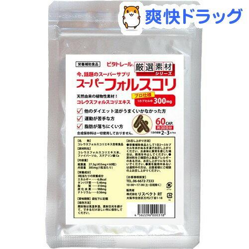 ビタトレール 厳選素材 スーパーフォルスコリ(60カプセル)【ビタトレール】