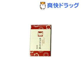 加美屋 あぶらとり紙(80枚入)【加美屋】