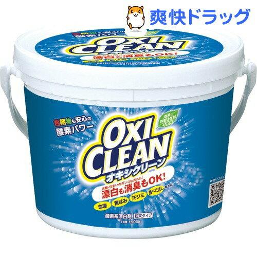 オキシクリーン(1.5kg)【オキシクリーン(OXI CLEAN)】
