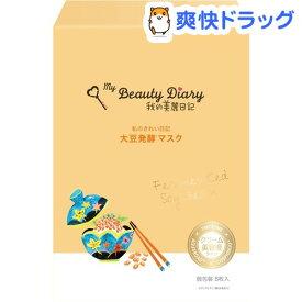 我的美麗日記 大豆発酵マスク(23mL*8枚入)【我的美麗日記(私のきれい日記)】