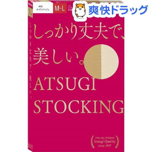 アツギ ストッキング しっかり丈夫で美しい ヌーディベージュ M-L(3足組)【アツギ(ATSUGI)】