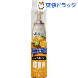 自動でシュパッと消臭プラグ つけかえ フレッシュシトラスの香り(39mL)【消臭プラグ】