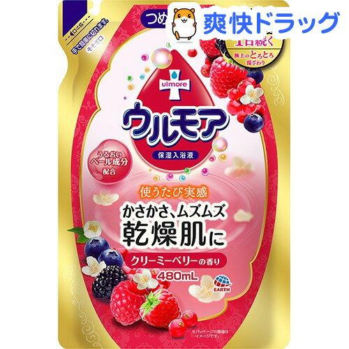 保湿入浴液 ウルモア クリーミーベリーの香り つめかえ(480mL)【ウルモア】