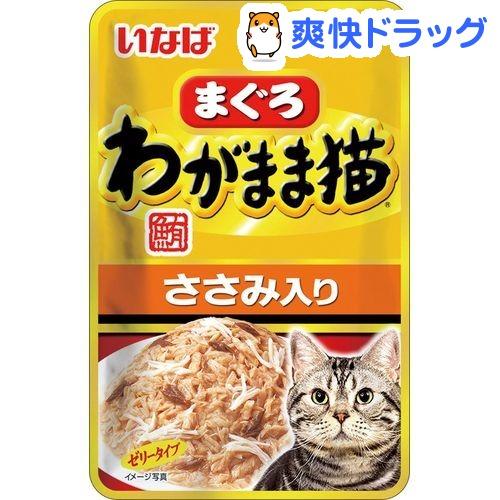 いなば わがまま猫 まぐろ パウチささみ入り(40g)【171110_soukai】【171027_soukai】【イナバ】