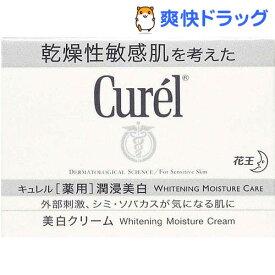 キュレル 美白クリーム(40g)【キュレル】