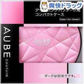 ソフィーナ オーブクチュール デザイニングパフチーク用コンパクトケース(1コ入)【オーブクチュール(AUBE couture)】