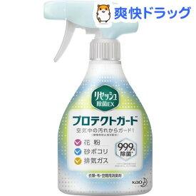リセッシュ 除菌EX プロテクトガード 本体(360mL)【リセッシュ】