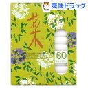 カメヤマローソク 菜 60(30本入)【カメヤマローソク】