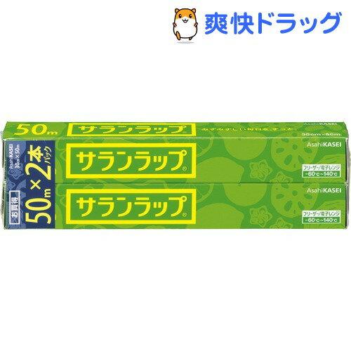サランラップ 30cm*50m 2本パック(1セット)【サランラップ】