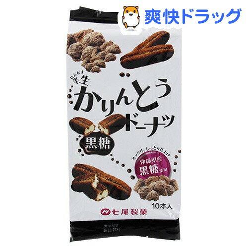 【訳あり】七尾製菓 半生かりんとうドーナツ 黒糖(10本入)