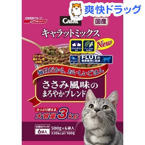 キャラットミックス ささみ風味のまろやかブレンド(3kg)【キャラット(Carat)】
