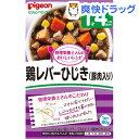 ピジョン おいしいレシピ 鶏レバーひじき(豚肉入り)(80g)【おいしいレシピ】[ベビー用品]