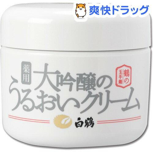 白鶴 薬用大吟醸のうるおいクリーム(90g)