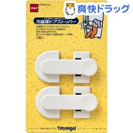 冷蔵庫ドアストッパー M5611(2コ入)