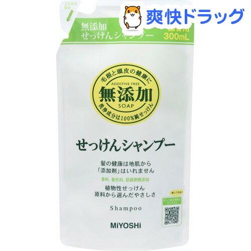 ミヨシ石鹸 無添加 せっけんシャンプー 詰替用(300mL)【ミヨシ無添加シリーズ】