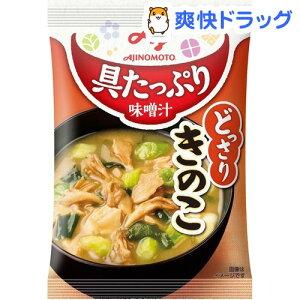 具たっぷり味噌汁 きのこ(10コ入)