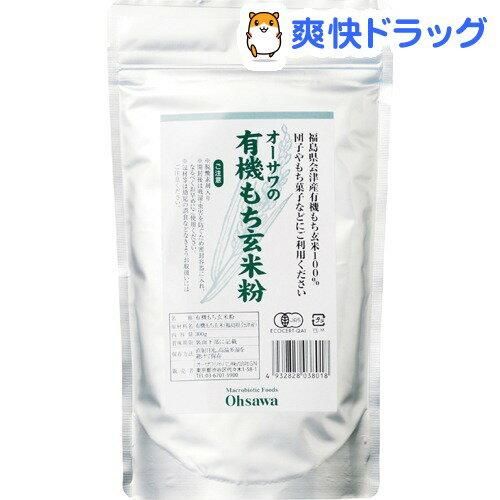 オーサワの有機もち玄米粉(300g)【オーサワ】
