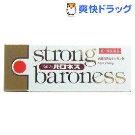 【第1類医薬品】強力バロネス内服液(10mL*1アンプル)【メイクトモロー】