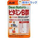 ディアナチュラスタイル ビタミンB群 20日分(20粒)【Dear-Natura(ディアナチュラ)】[サプリ サプリメント ビタミン]