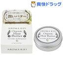 アロマキフィ オーガニックヘアバター(40g)【アロマキフィ】