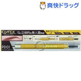 エクセル パウダー&ペンシルアイブロウEX PD01 ナチュラルブラウン(1コ入)【エクセル(excel)】
