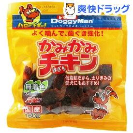 ドギーマン かみかみチキン 砂ぎも(160g)【ドギーマン(Doggy Man)】