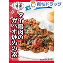 タイの台所 タイ鶏肉のガパオ炒めの素(80g)【タイの台所】