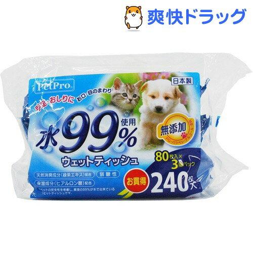 ペットプロ ウェットティッシュ 水99%使用(80枚入*3コパック)【ペットプロ(PetPro)】
