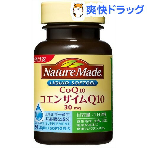 ネイチャーメイド コエンザイムQ10(50粒入)【ネイチャーメイド(Nature Made)】