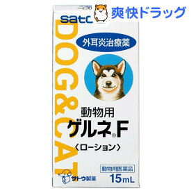 動物用 ゲルネF ローション(15mL)