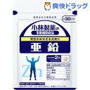 小林製薬 亜鉛(60粒入(約30日分))【小林製薬の栄養補助食品】[サプリ サプリメント 亜鉛]