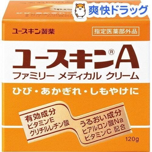 ユースキンA(120g)【ユースキン】